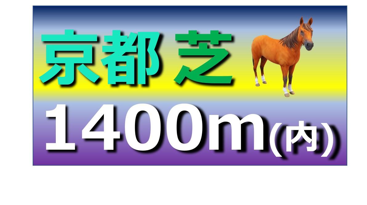 京都 芝 1400m(内)