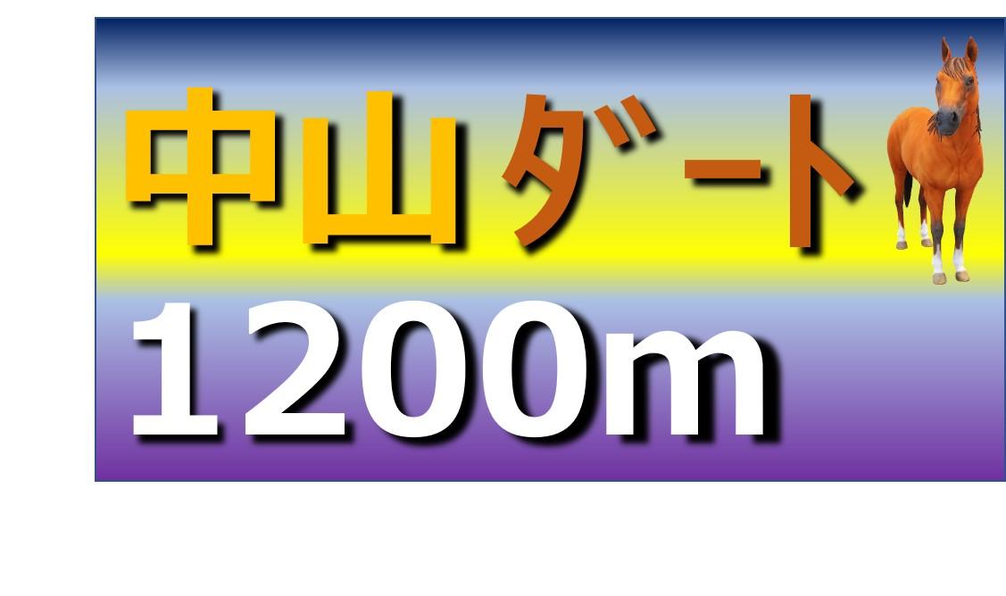 中山 ダート 1200m