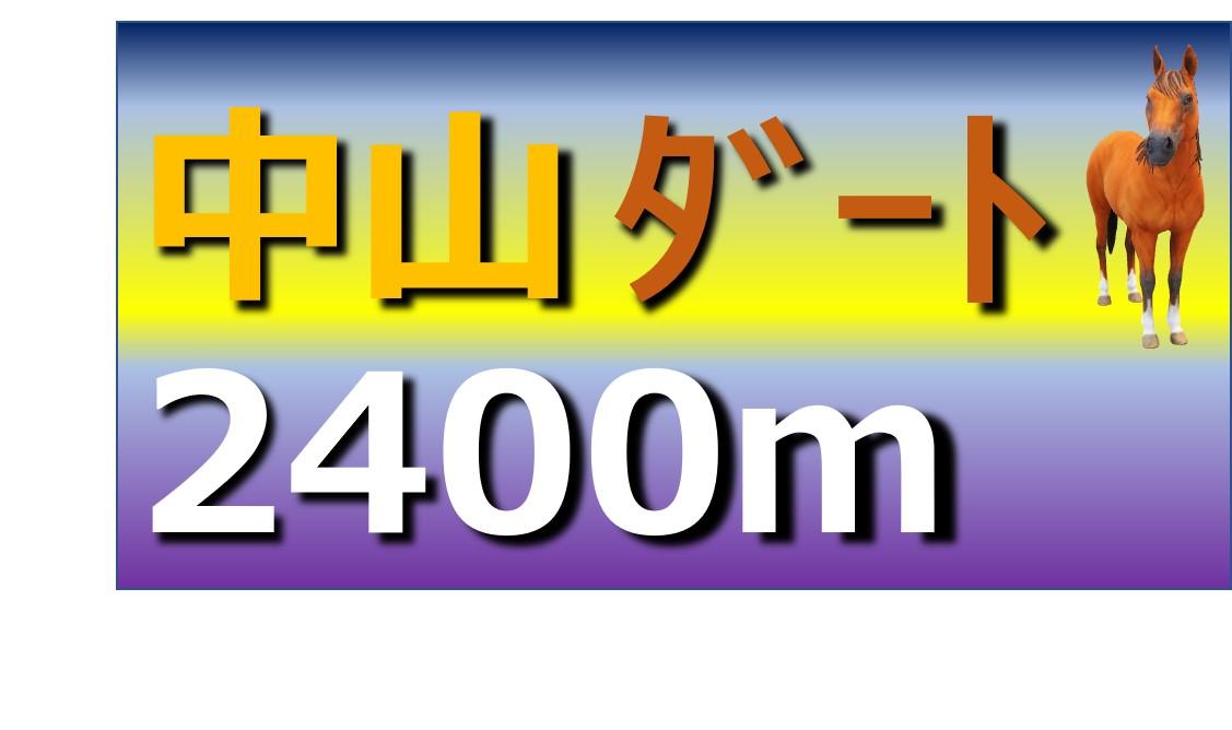 中山 ダート 2400m