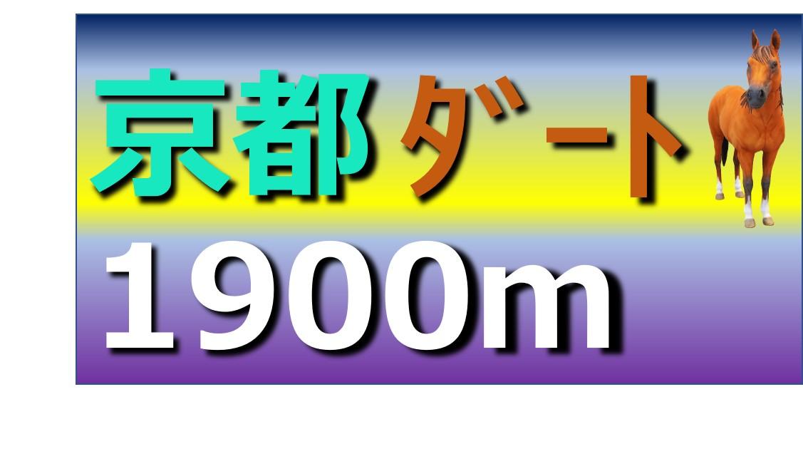 京都 ダート 1900m