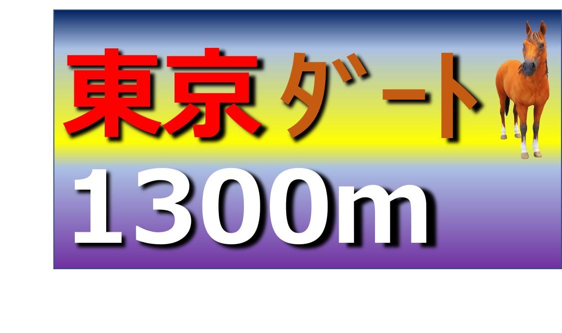 東京 ダート 1300m