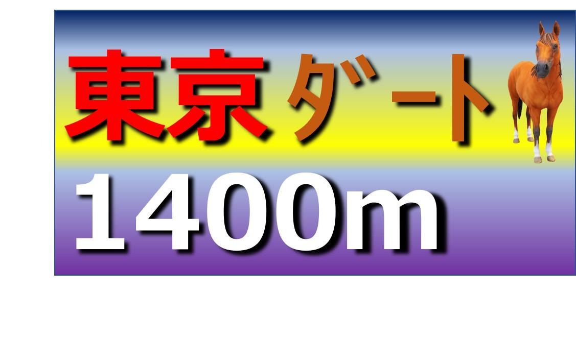 東京 ダート 1400m