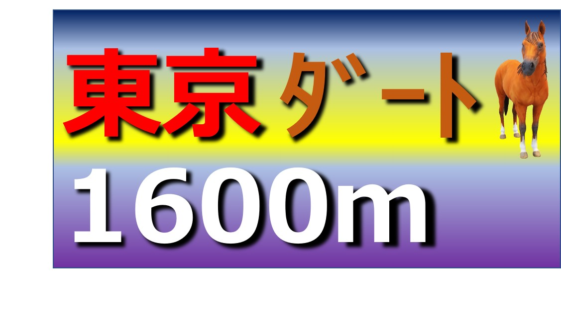 東京 ダート 1600m