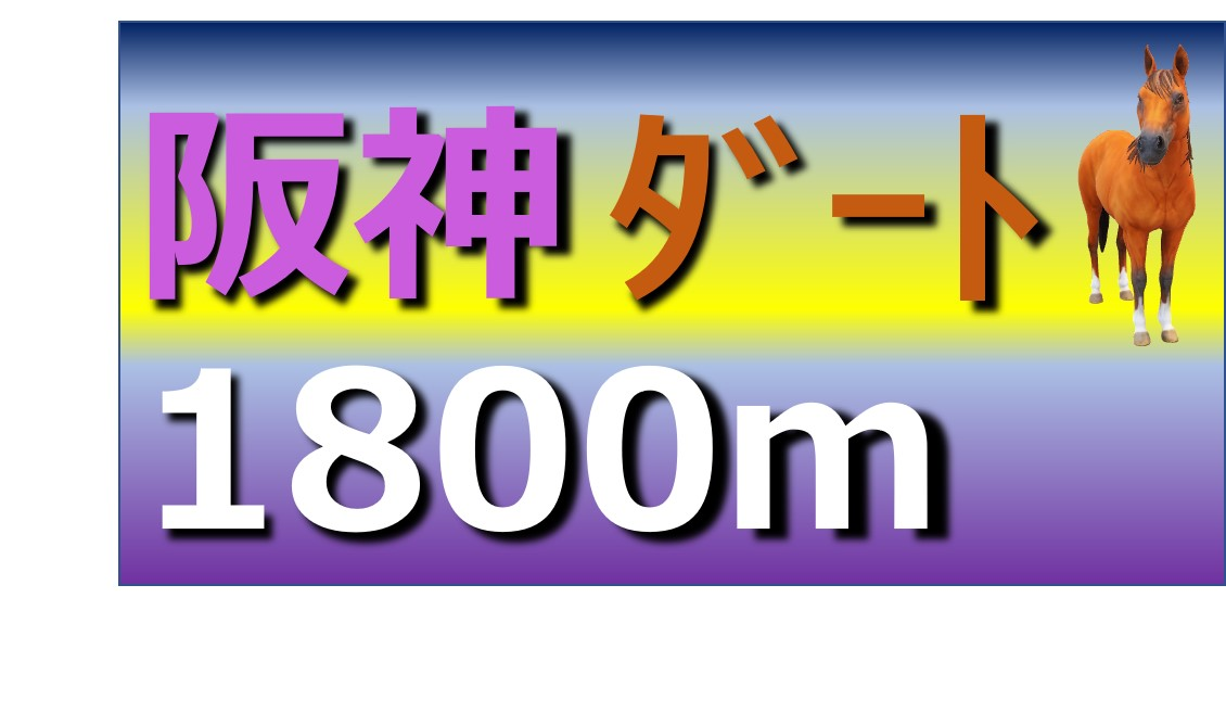 阪神 ダート 1800m