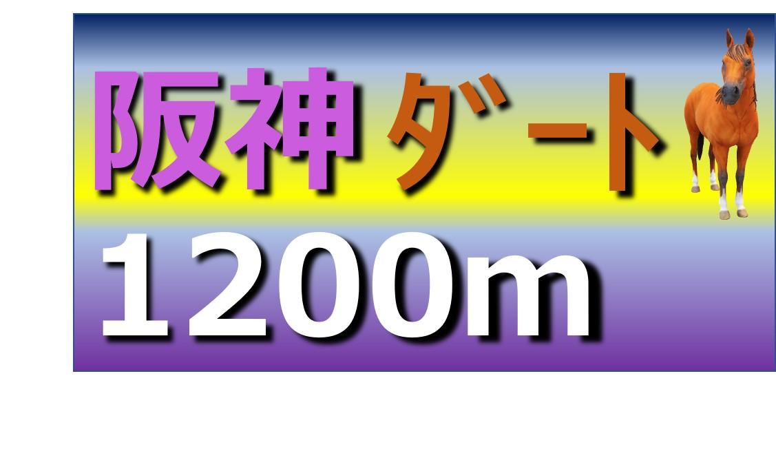 阪神 ダート 1200m