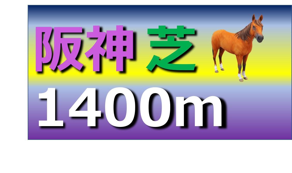 阪神 芝 1400m