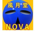 風月堂NOVA