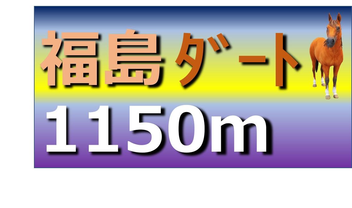 福島ダート1150m