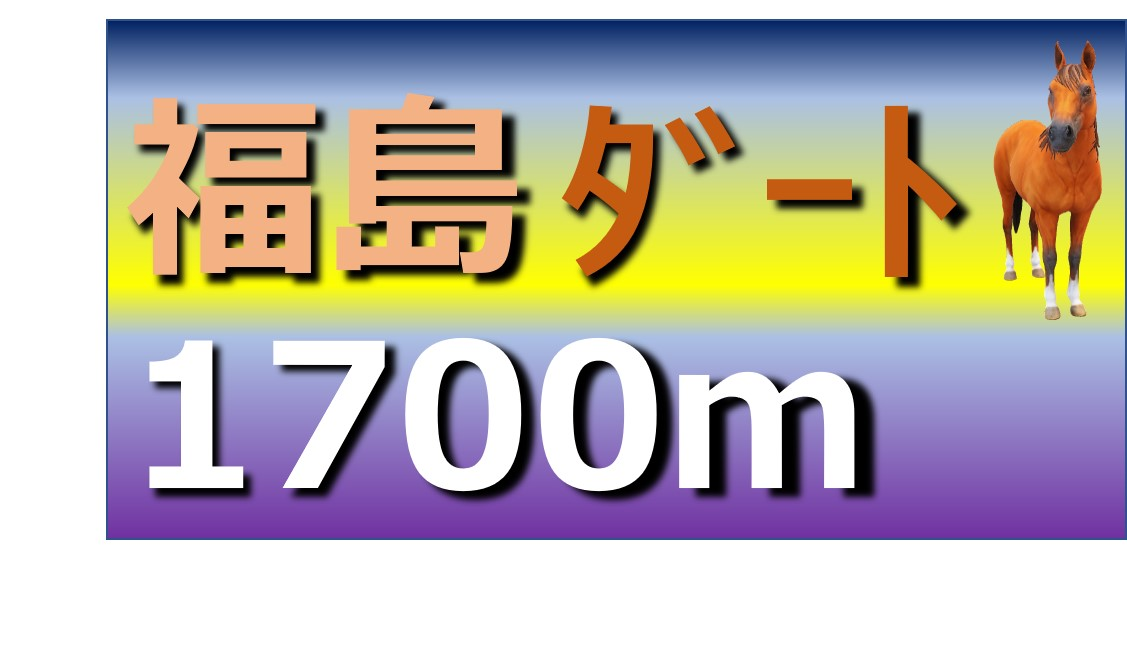 福島ダート1700m