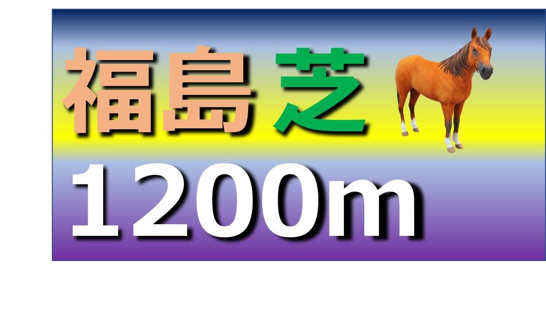 福島芝1200m