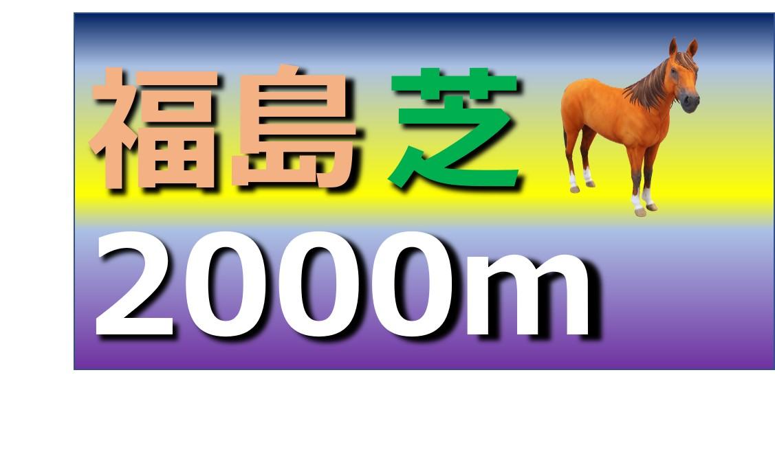 福島芝2000m